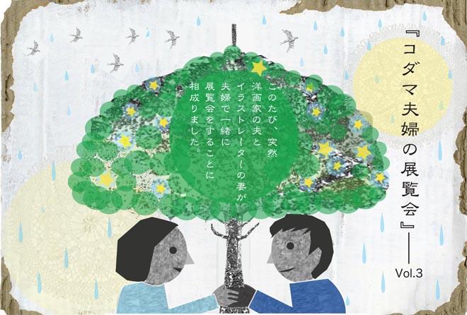 お知らせ『コダマ夫婦の展覧会』6/1ー12 写真