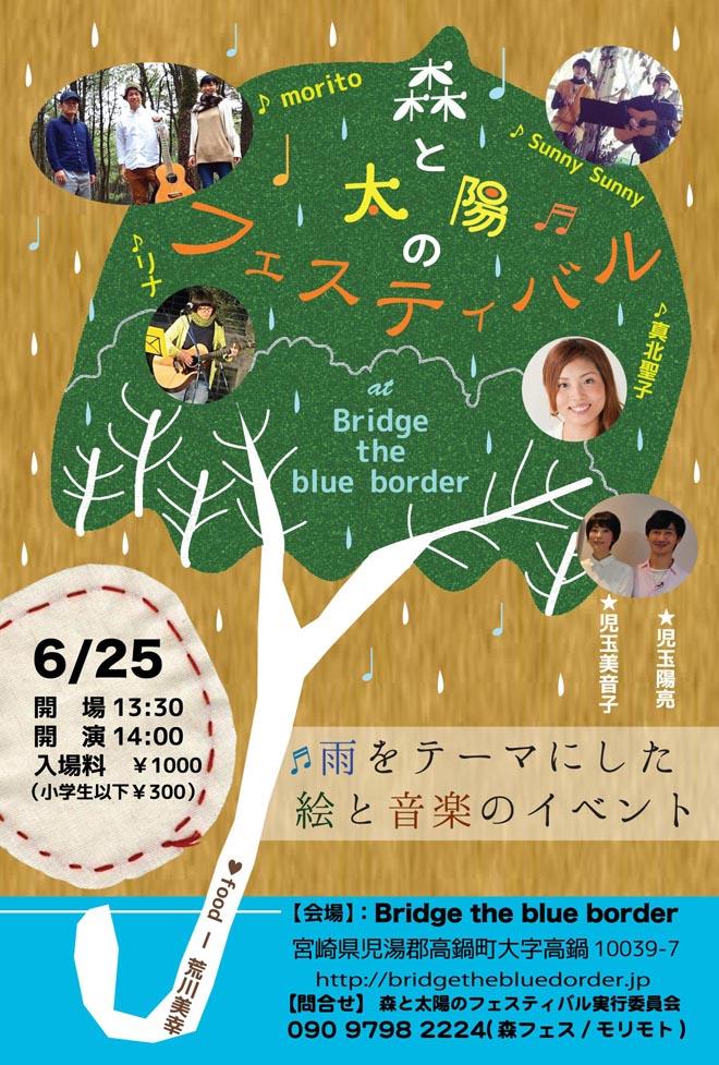 6/25『森と太陽のフェスティバル』参加 写真