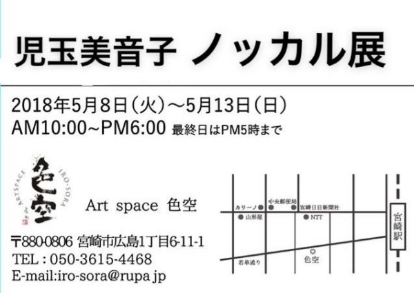 急遽開催決定:児玉美音子ノッカル展5/8〜13(2018) 写真