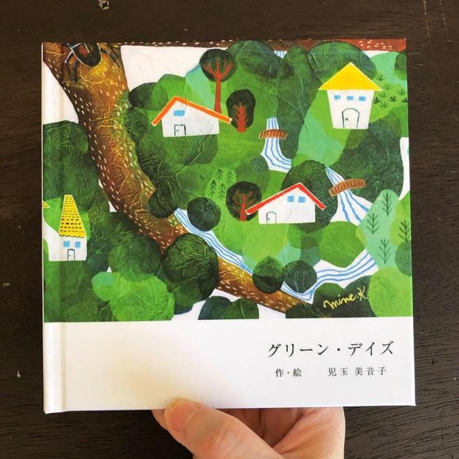 絵本兼ミニ画集『グリーン・デイズ』できました。 写真