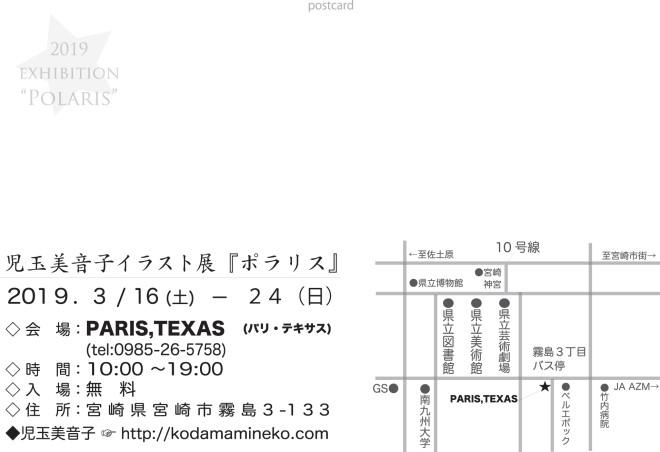 個展『ポラリス』inパリ、テキサス3/16-24 写真